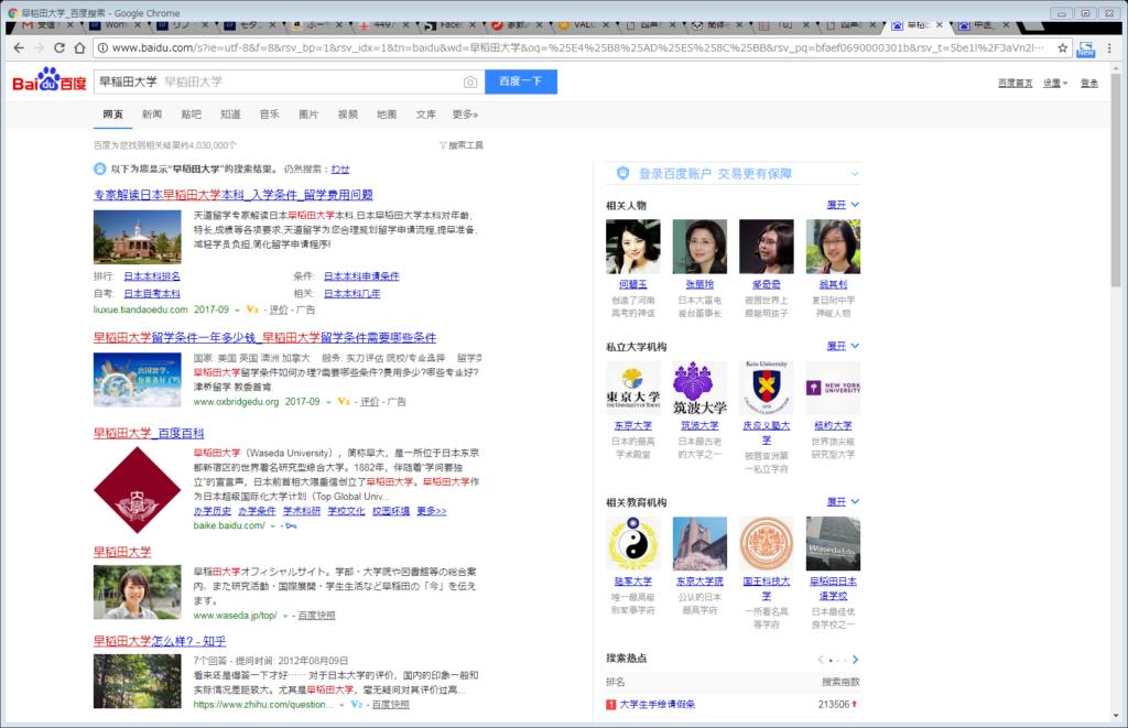 バイドゥの検索画面で早稲田大学を検索した画面