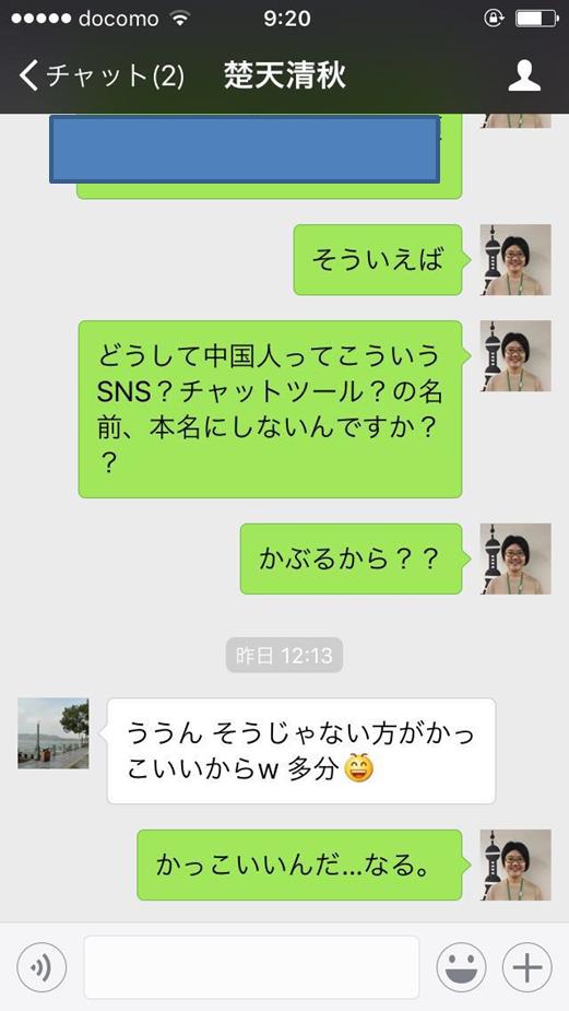 WeChatの会話のやりとりキャプチャ