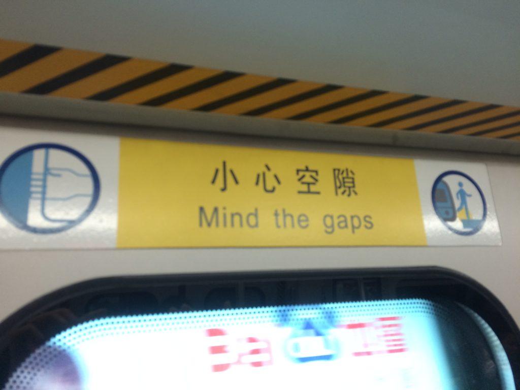 中国北京の地下鉄の「隙間に注意」