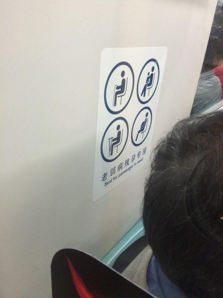 北京地下鉄の車内