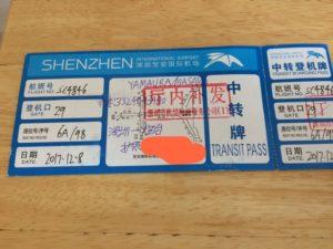 手書きの搭乗券