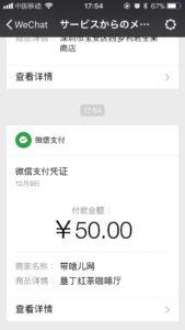 WeChatPaymentの領収書