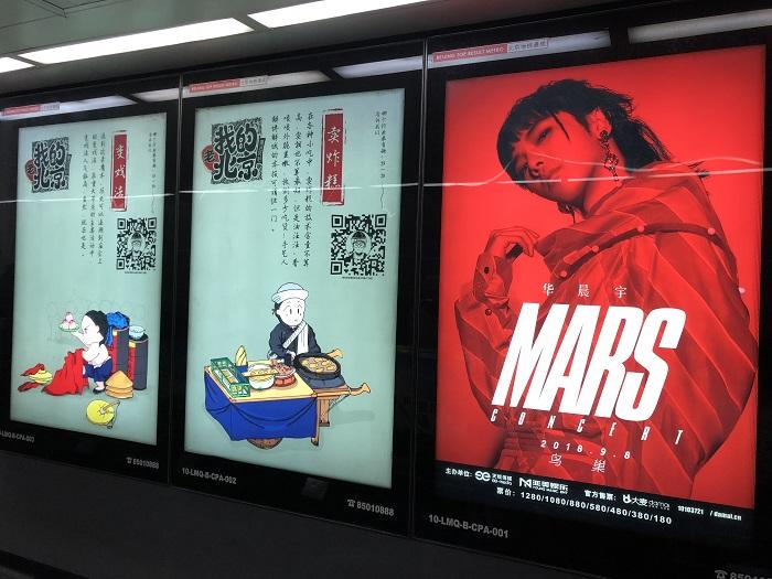 駅改札までの通路の広告
