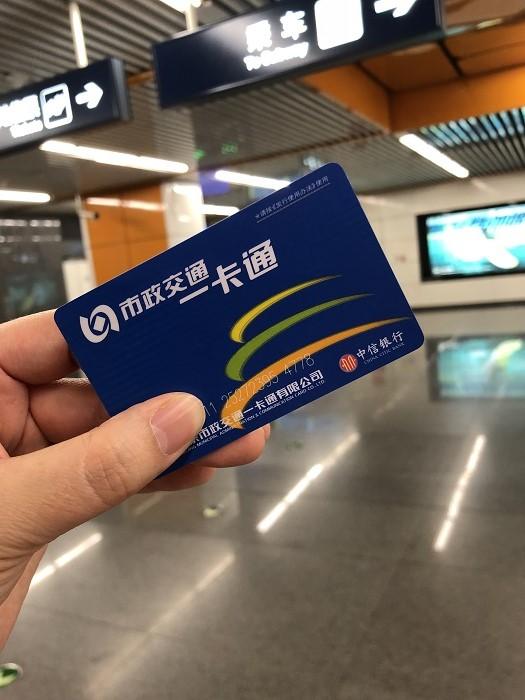 北京の交通カード