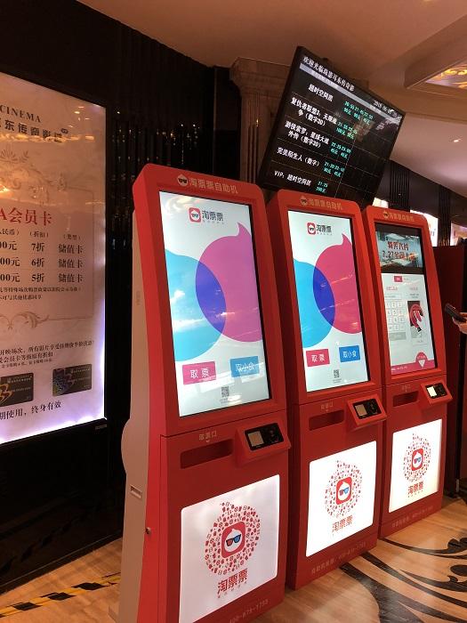北京の映画館のチケット受け取機械