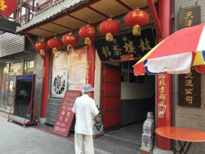 天津の鼓楼の茶館