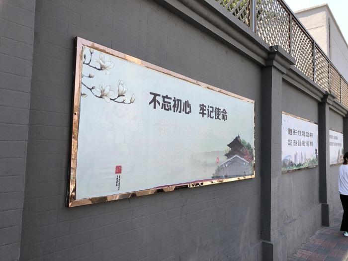 天津の町中のスローガン