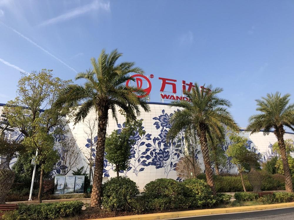 景徳鎮テイストのワンダー広場